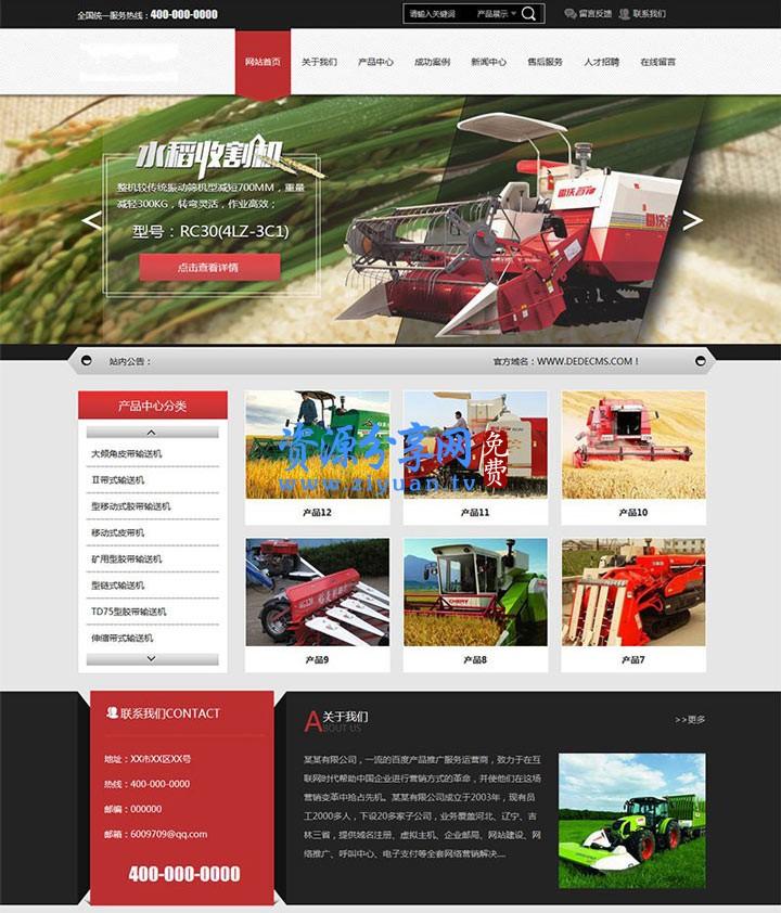织梦农业机械网站模板 收割机农业机械设备企业网站 dedecms 模板+手机自适应