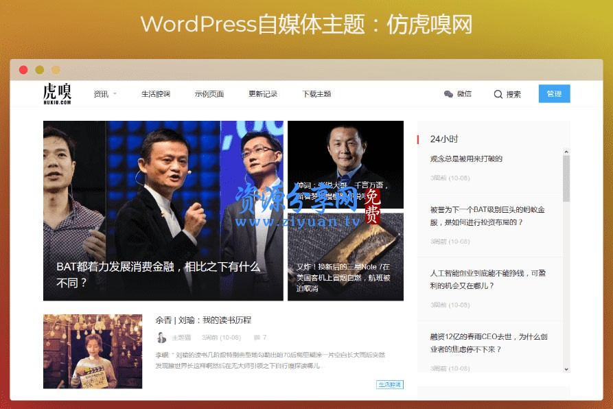 WordPress 自媒体主题 WordPress 主题+仿虎嗅网+仿雷锋网+两套主题打包+高效 SEO
