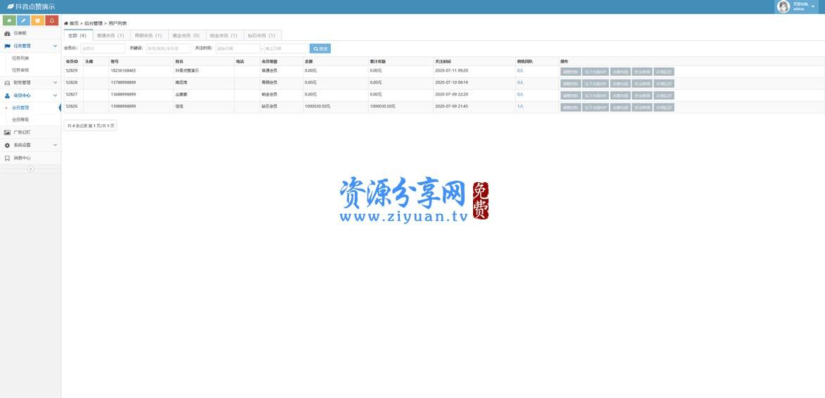 短视频点赞任务平台源码 最新完美全修复运营版+抖音快手点赞系统+对接免签支付接口
