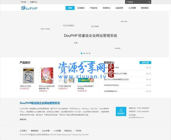 DouPHP 模块化企业网站管理系统 v1.6 功能模块+小程序+公众号+轻量级企业网站管理系统