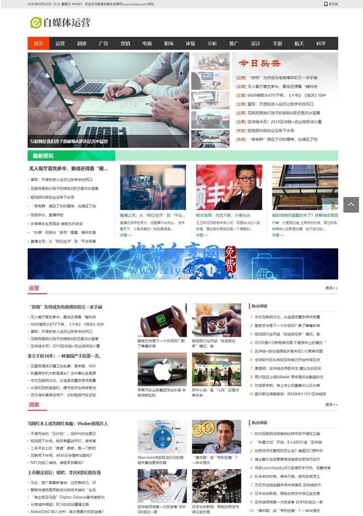 织梦模板黑色自媒体运营网站织梦新闻文章整站程序源码 dedecms 模板带手机版
