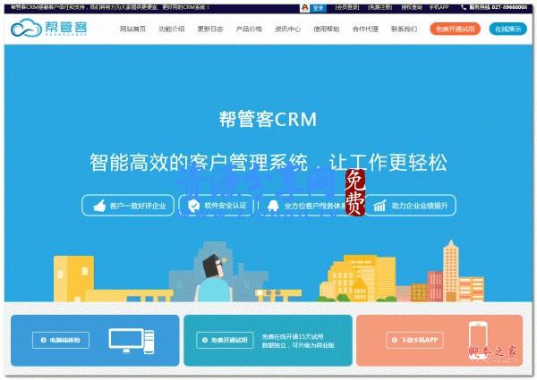 帮管客 CRM 客户管理系统 v2.3.6 适用于中小企业通用型客户关系管理系统源码