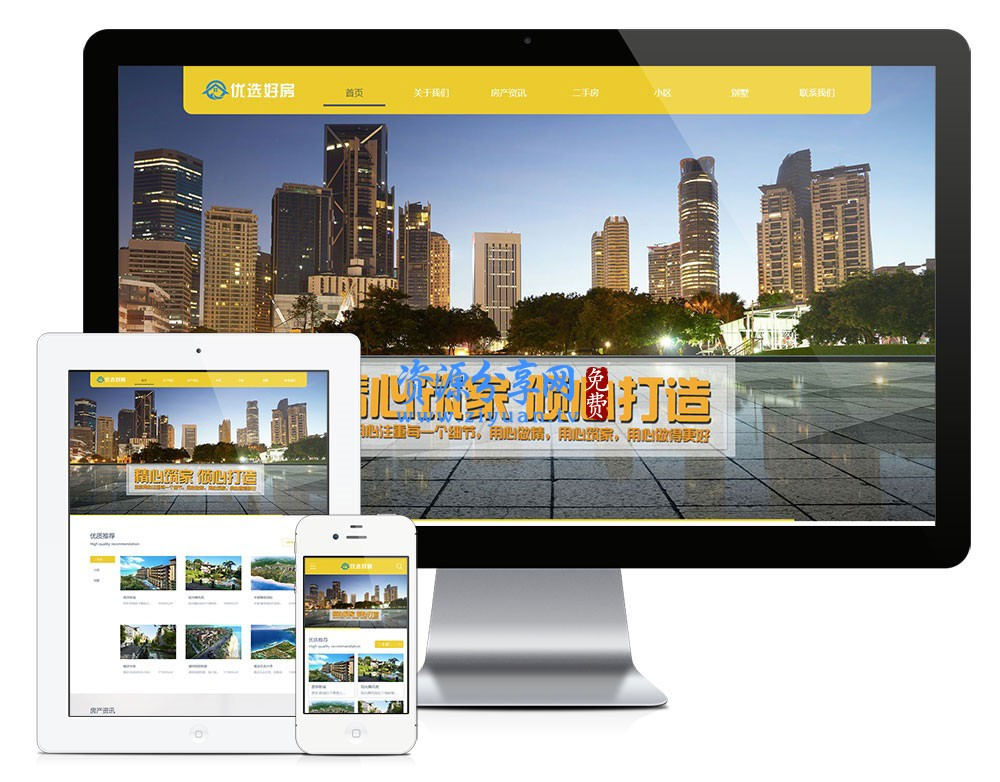 Thinkphp5 内核易优房屋租售网站管理系统 房屋出租网站源码 房屋租赁销售网站模板