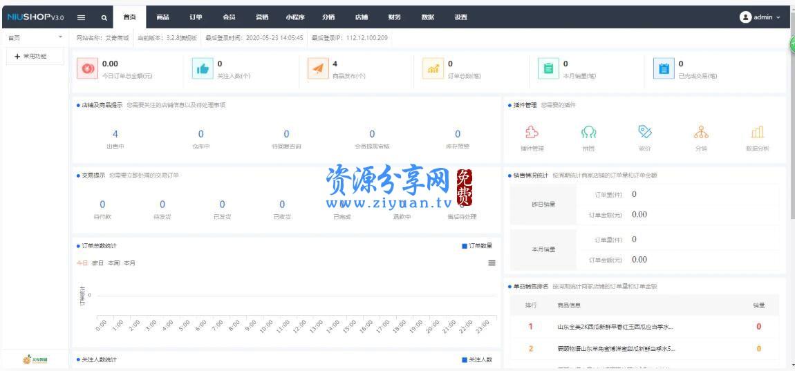 NiuShop3.3.4 多端旗舰版 B2C 整站源码 NiuShop 单商户商城源码