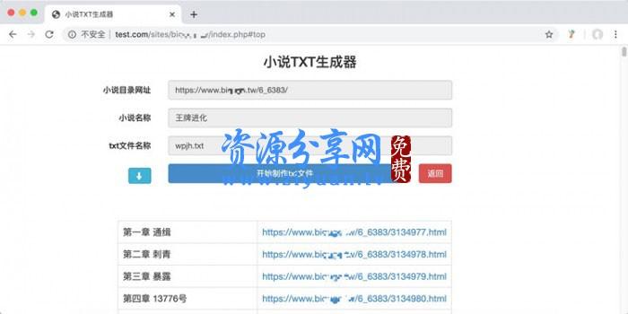 PHP 小说生成器 小说 txt 文件生成器程序源码+已全部开源+上传空间即可访问无需数据库