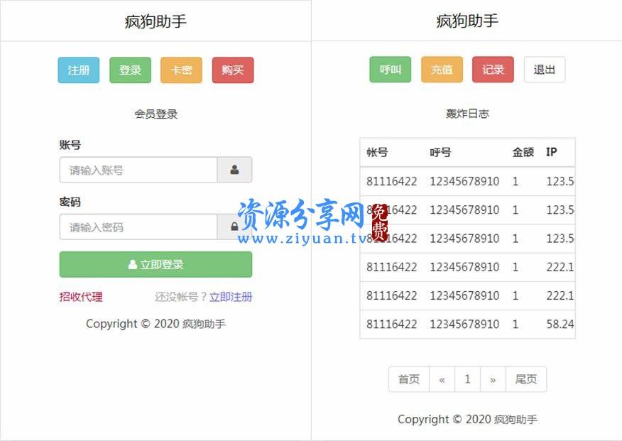 短信轰炸系统云 php 更新 2.5 短信轰炸源码增添分站短信子接口