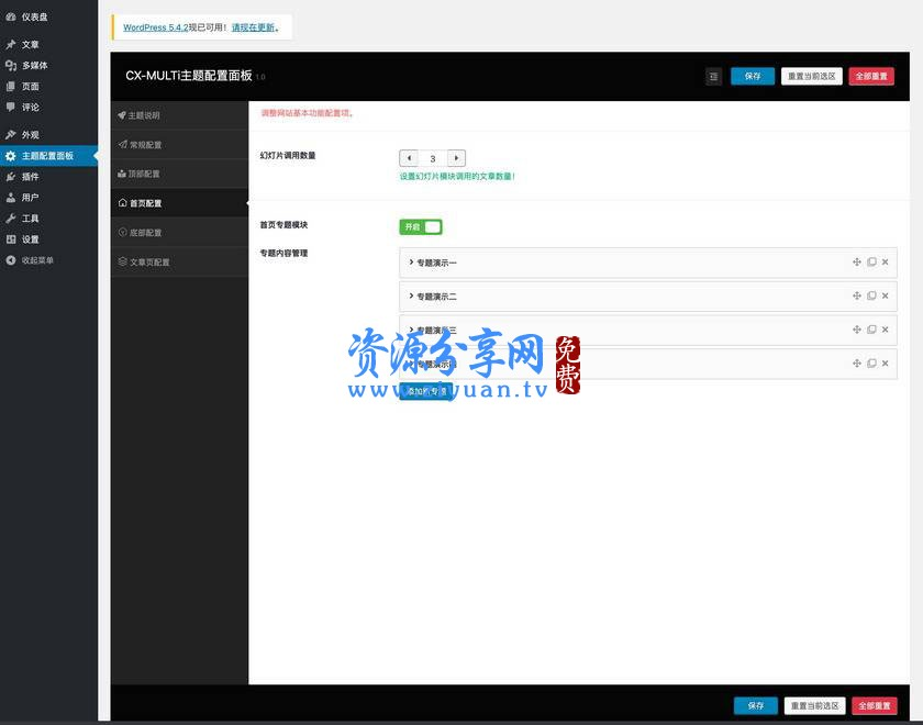 WordPress 简洁大气自适应博客杂志类免费主题 CX-MULTI