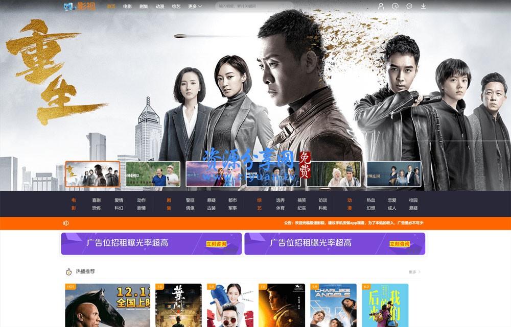 米酷影视 v7.0.5 2020 最新修复版+电影网站源码+增加虎牙直播+优化 MV 播放页面 SEO