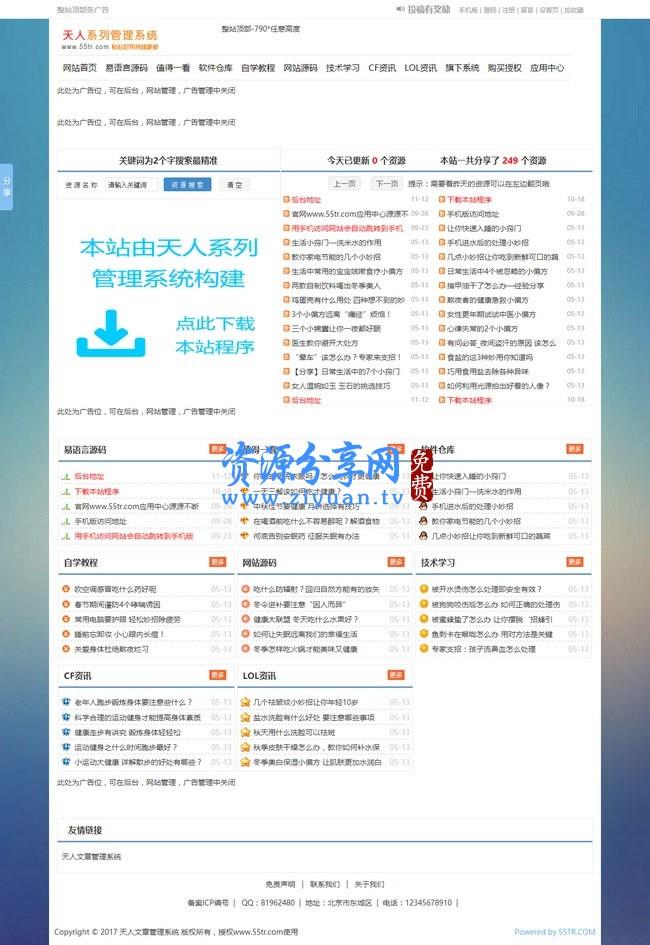 小刀娱乐网源码 2020 版模板+具备电脑手机平板无缝自动切换+一个后台同步管理+支持整站搜索