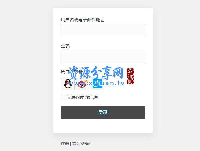 QQ 微信等登录二开美化版 WordPress 插件+个人网站博客等接入社交登录方法+QQWorld 通行证插件