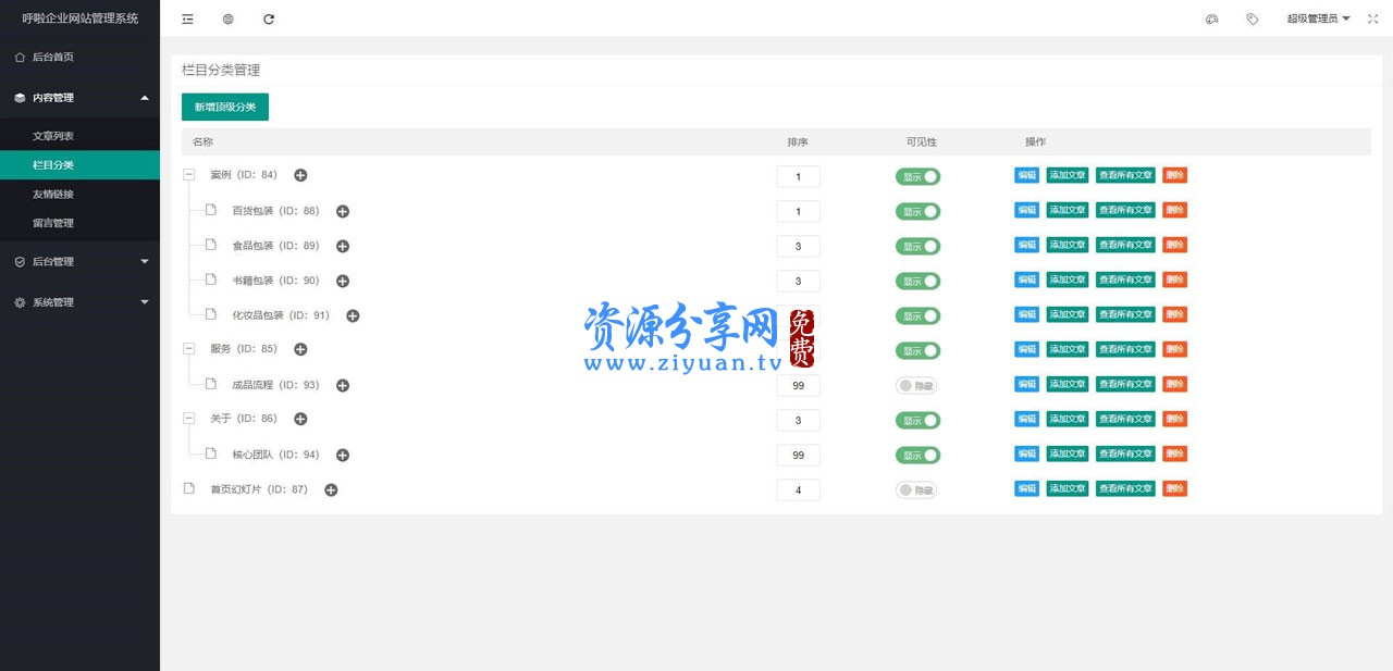 HulaCWMS v2.0.5.1 呼啦企业网站管理系统+政府单位网站建设+上百套不同行业网站模板