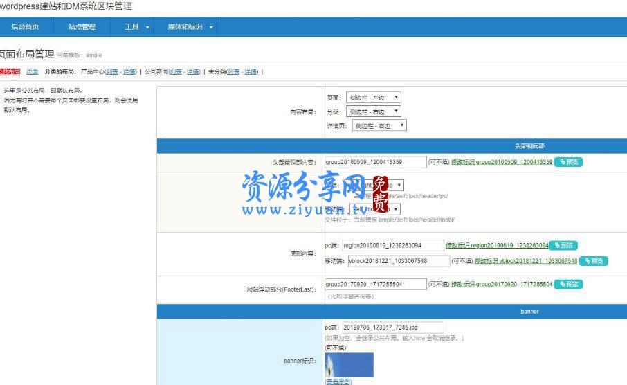 dmandwp 系统 PHP 建站系统+wordpress 建站和 DM 系统区块+安装教程