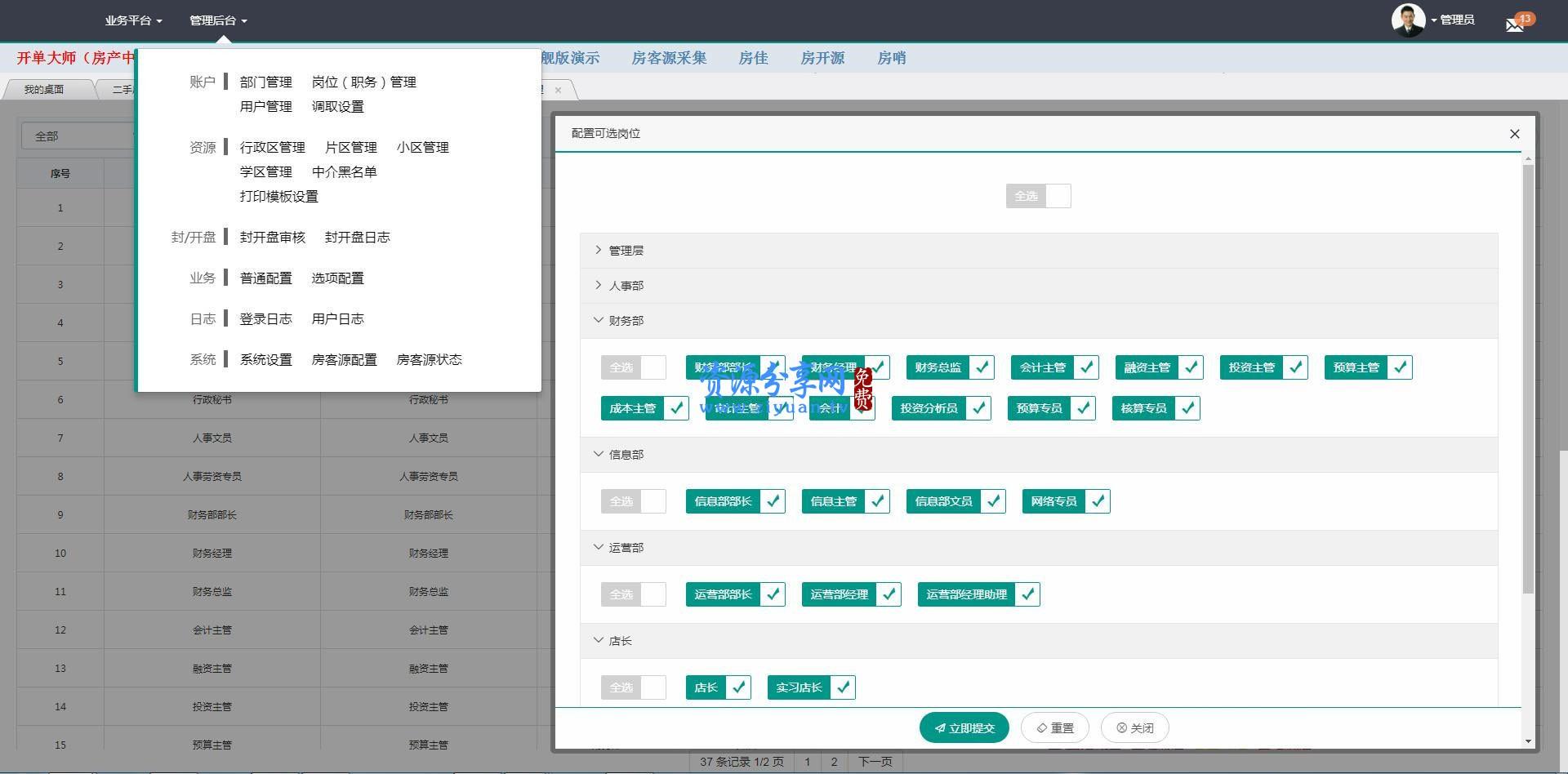 开单大师 v3.3.9 学习版+开源可定制房产中介 ERP 管理系统+手机电脑微信 Pad 同步使用