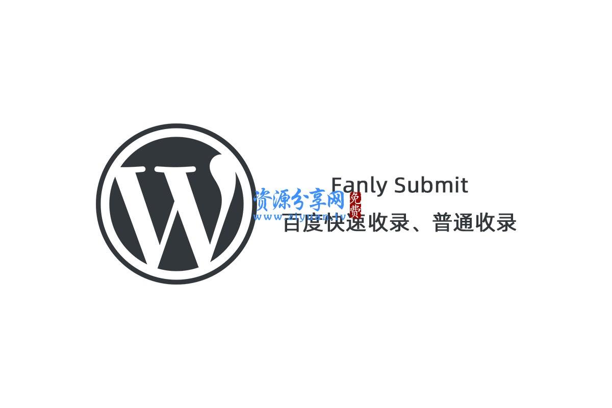 Fanly Submit V4.1 WordPress 插件+最新版百度快速收录推送插件+普通收录