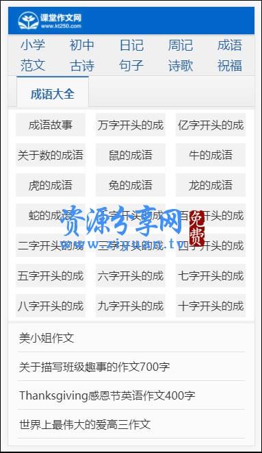 仿小学作文网网站源码 帝国 cms7.5+修复版作文网站源码+数据+带手机端+详细安装教程