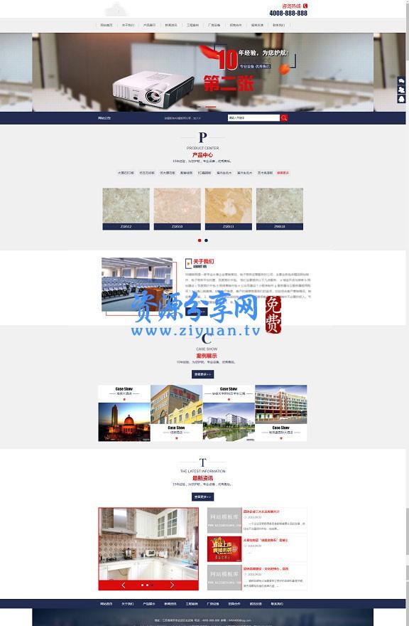 教育办公文教器材类网站源码 教育器材网站源码(带手机版数据同步)