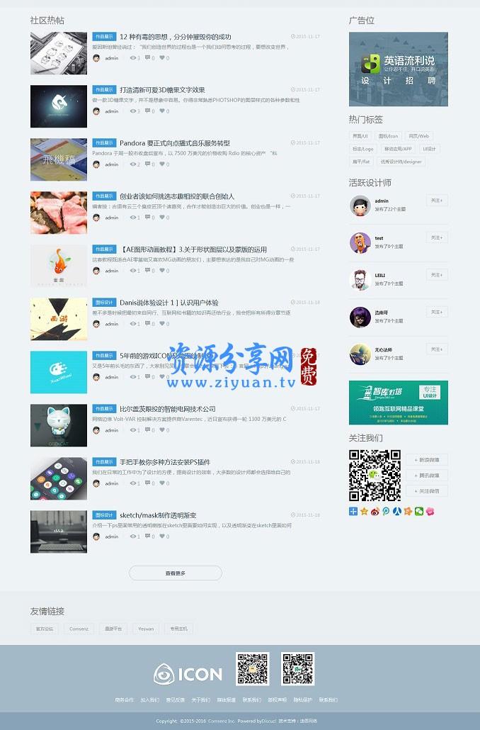 Discuz 模板 UI 设计师素材资源论坛网站源码下载