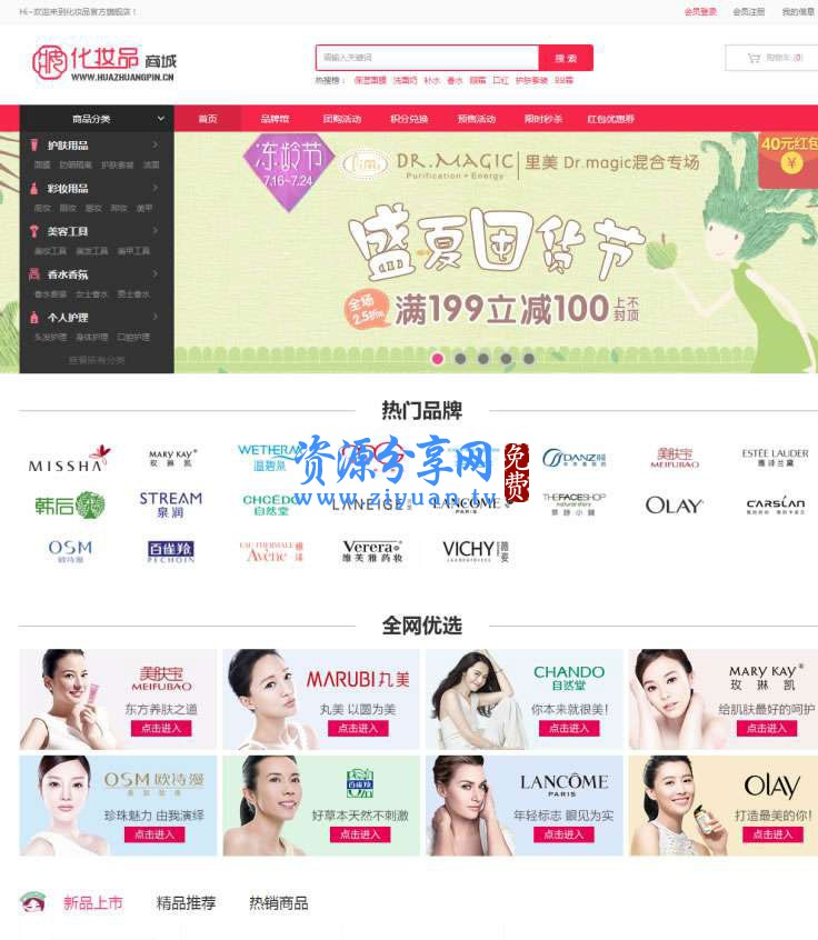 护肤品化妆品商城网站源码 Ecshop3.6 微信分销功能+与 PC 手机对接微信+安装说明