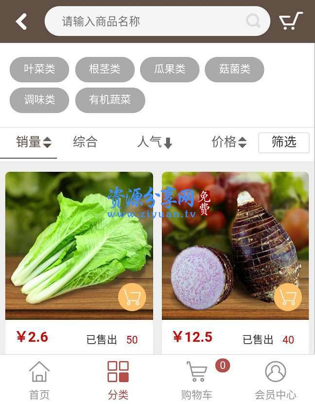 ECSHOP 绿色生鲜商城网站 二开农产品商城网站源码+电脑手机微信商城三合一