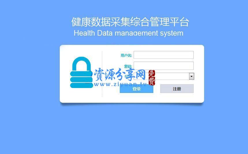 JAVA 健康档案管理系统 毕业设计管理系统+配套论文文档+健康数据分析