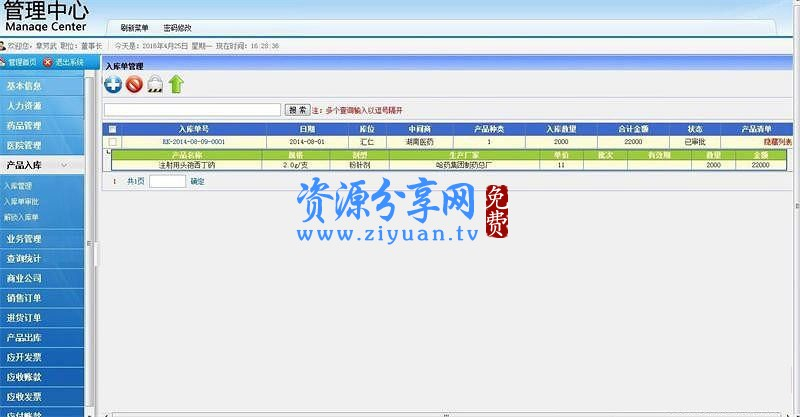 ASP.NET 医药 ERP 管理系统 药品销售管理系统+医药产品进销存系统源码