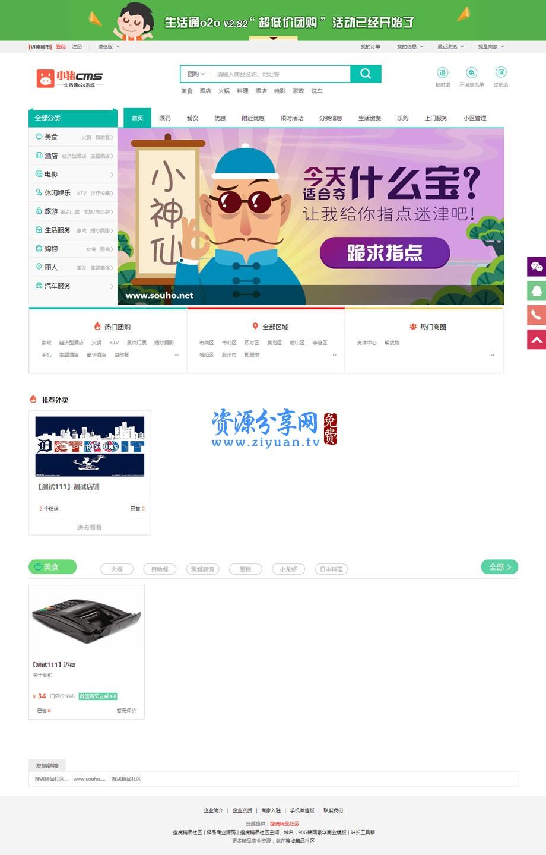 小猪 o2o 生活通 v2.82 全开源尊享版+多城市切换+企业付款+交友 IM+平台快报