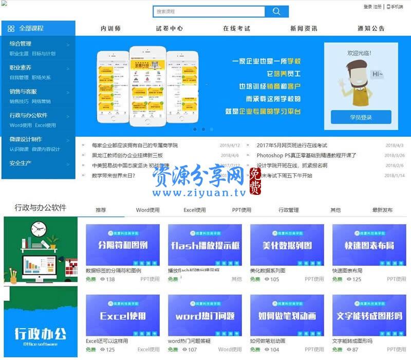 在线教育学习平台网校系统 v2020 html5 响应式在线教育培训类企业使用+安装说明