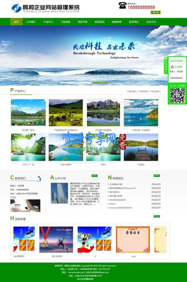 腾和企业网站管理系统 v12.0 个人企业网站建设方案+利于优化+多风格+手机版