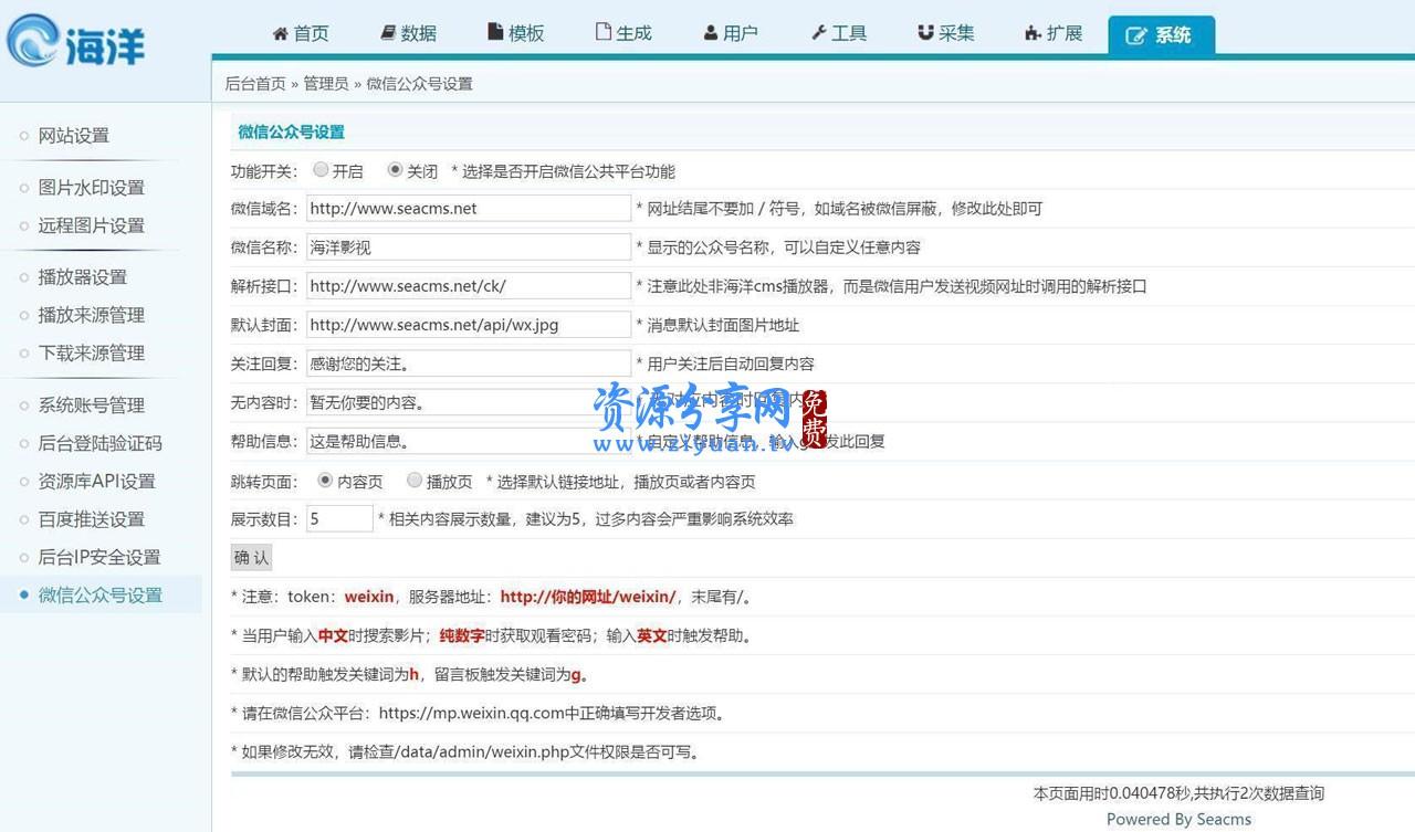 海洋 cms 视频内容管理系统 v10.3 原生 PHP 代码+影视管理系统+视频点播系统+开源 CMS