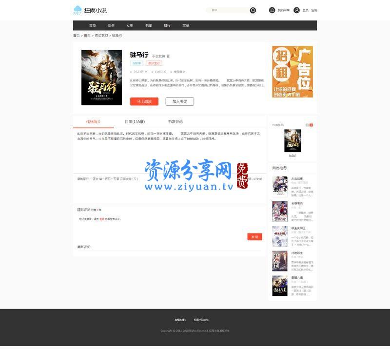 狂雨小说 cms v1.2.7 轻量级小说网站+批量采集目标网站数据+自动采集+前台模板自适应