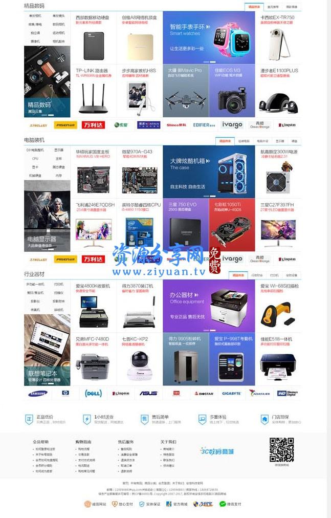 会员在线订货系统 无限版本微信分销商城 v2020+适用于手机数码 3C 电脑礼品服装汽车行业