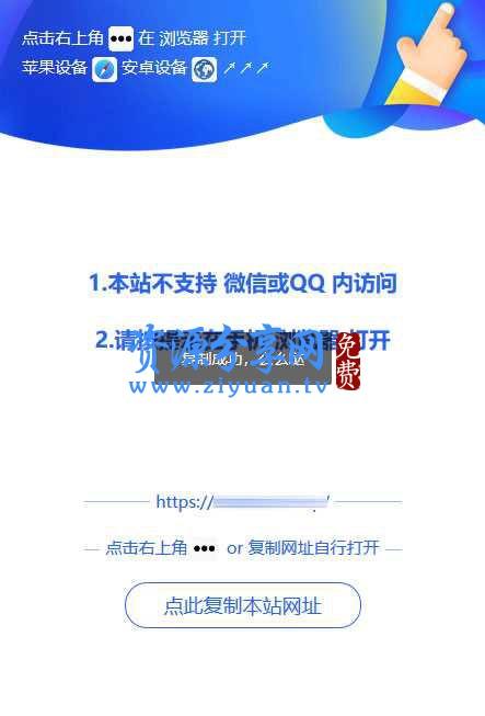 微信 QQ 防封源码 PHP 源码美化版+qq 遮罩跳转页面+域名防红防屏蔽+营销必备利器
