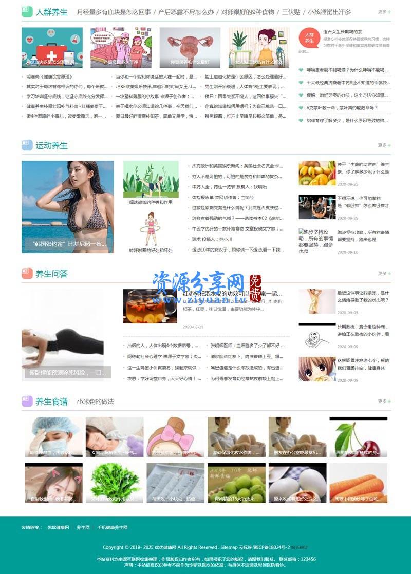 帝国 CMS 养生健康模板 养生网站源码模板 健康模板养生资讯优化版