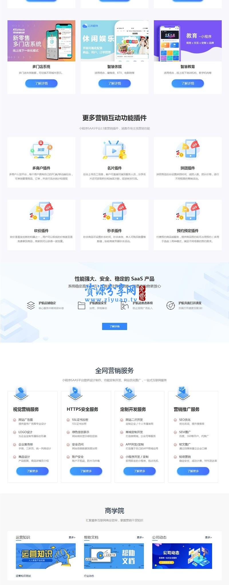 PbootCms 微信小程序官网模版 企业官网社交电商官网 网络工作室软件公司官网