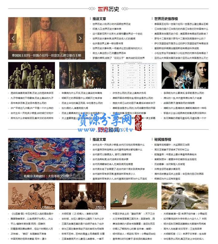 仿中国历史网模板 帝国 CMS 内核+历史网站源码+MIP 手机模板同步插件+送采集器