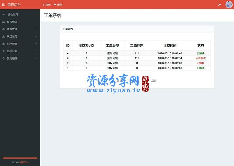 东方授权系统 2.0 完整修复版+无 BUG+无后门+盗版检测功能+增加工单系统