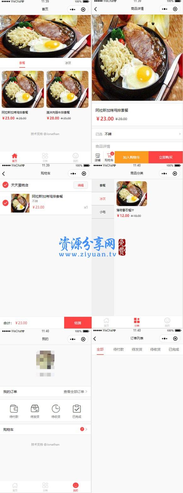 微信小程序餐饮商城模板源码 餐饮商城微信小程序