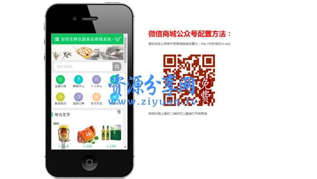 单用户微信商城管理系统 无限版+会员系统+购物系统+在线第三方接口支付系统