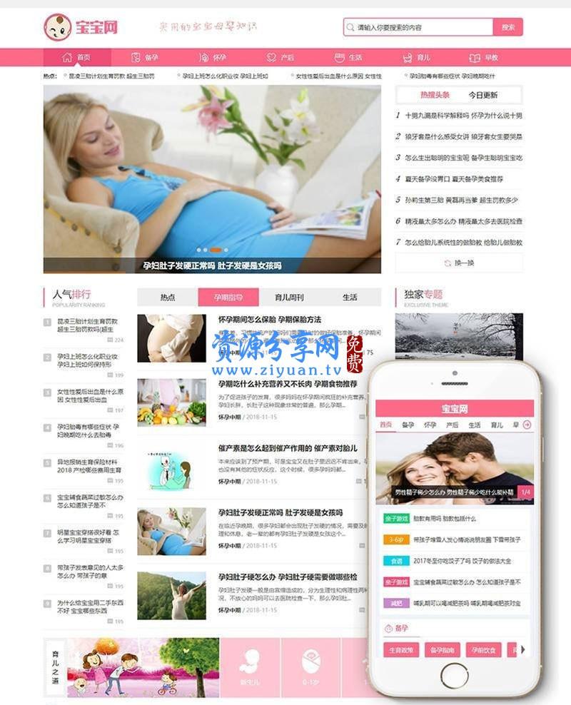 母婴健康育儿网站源码 新闻资讯类网站+mip 织梦模板+三端同步+利于 SEO 优化