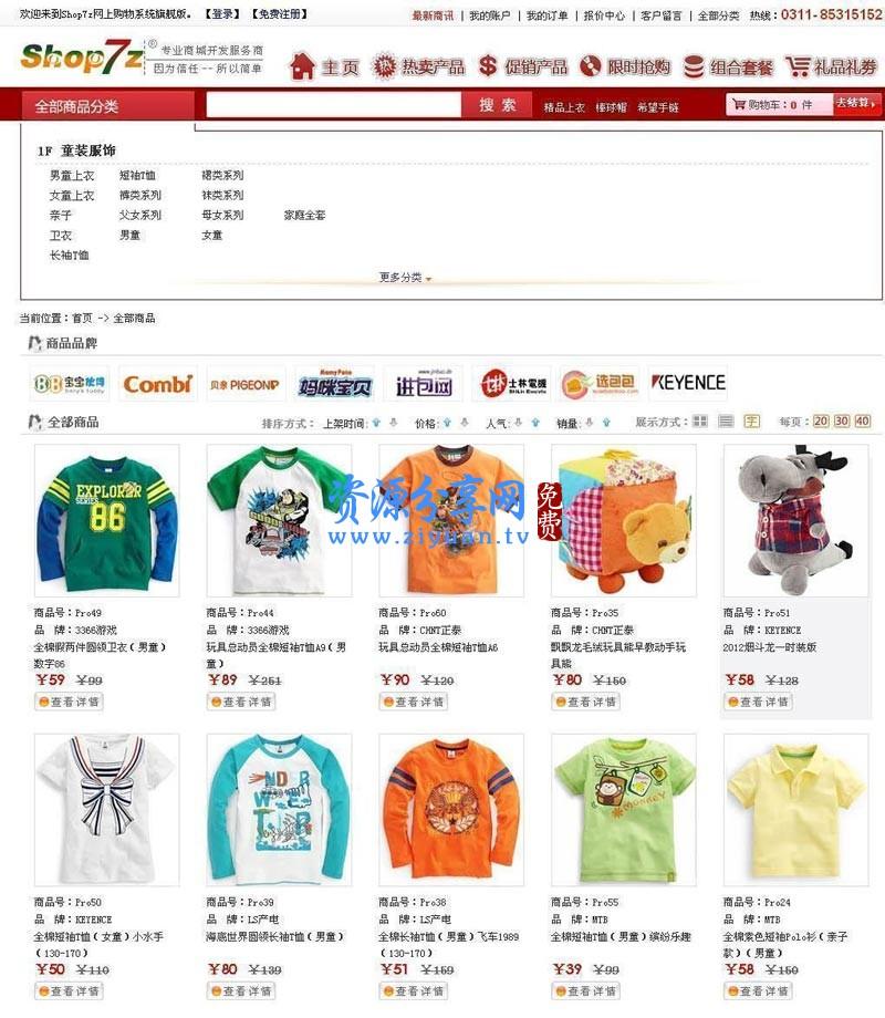 Shop7z 网上购物系统 v5.6 旗舰版+商品组合套餐功能+限时抢购秒杀+微信支付+APP+手机版