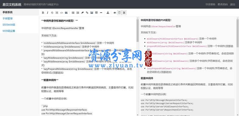 易贝文档写作阅读平台 v1.0.0 开源免费+使用非常流行的 markdown 书写+多级目录