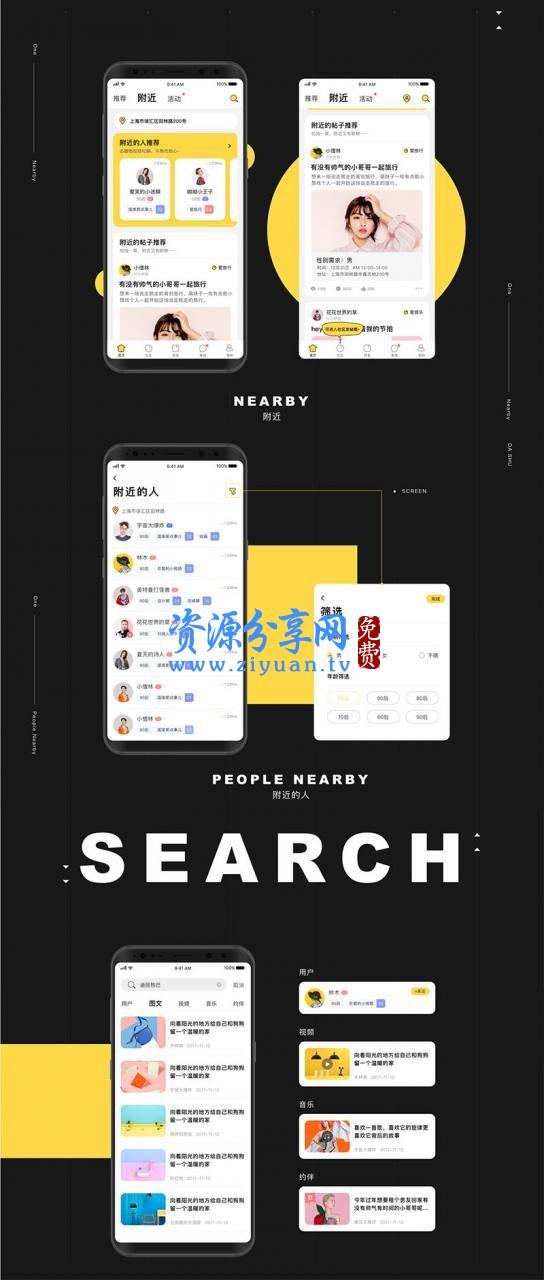 ONE 兔 2.0 版 原生社区交友婚恋 app 源码+视频+即时通讯+安卓 IOS 双端