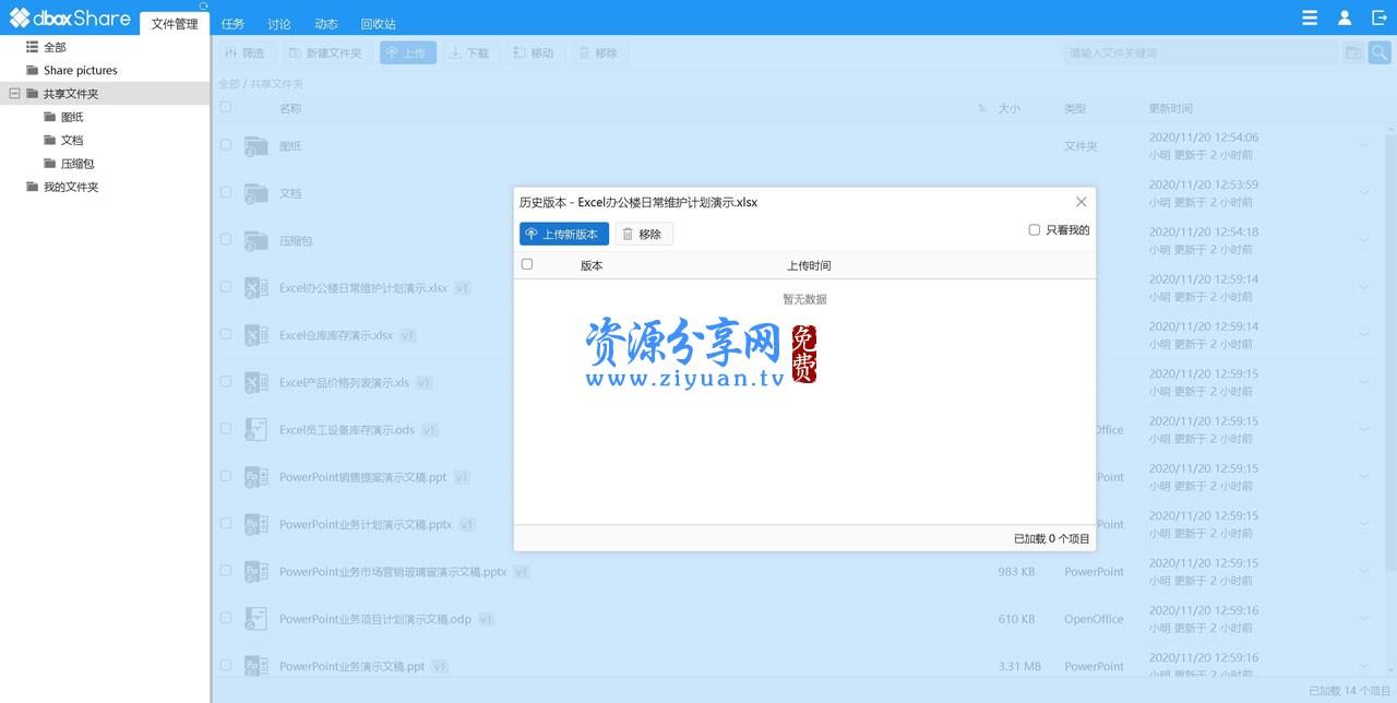 dboxShare 开源企业网盘系统 v2.0.0.2011 文件云存储+云管理+云共享+云协作解决方案