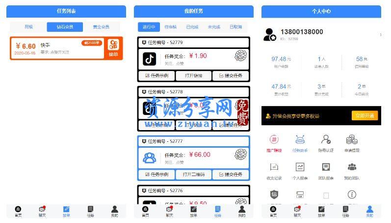 全新蓝色 UI 抖音快速任务点赞系统源码+后台模板