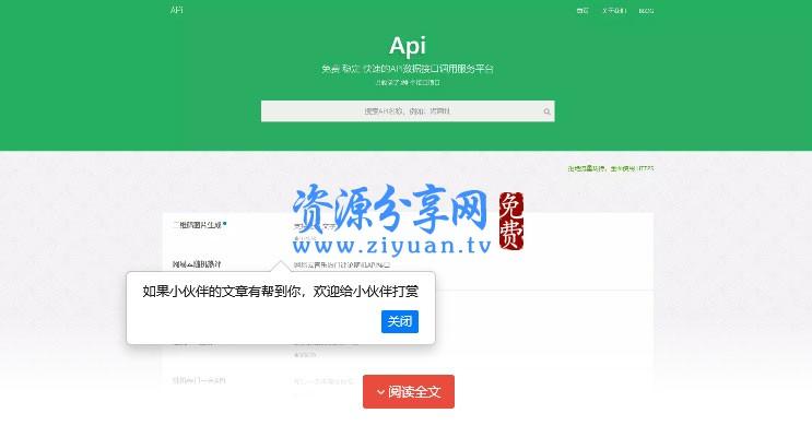 大米 API 源码 v2.0 最新 UI 版本+全网数据 api 调用平台+引流专用+LayuiCdn 静态资源加速