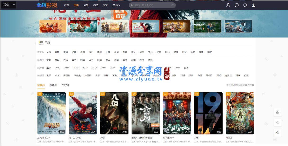 最新修复版米酷影视 v7.2.1 影视电影网站源码 修复幻灯片与分类网址错误