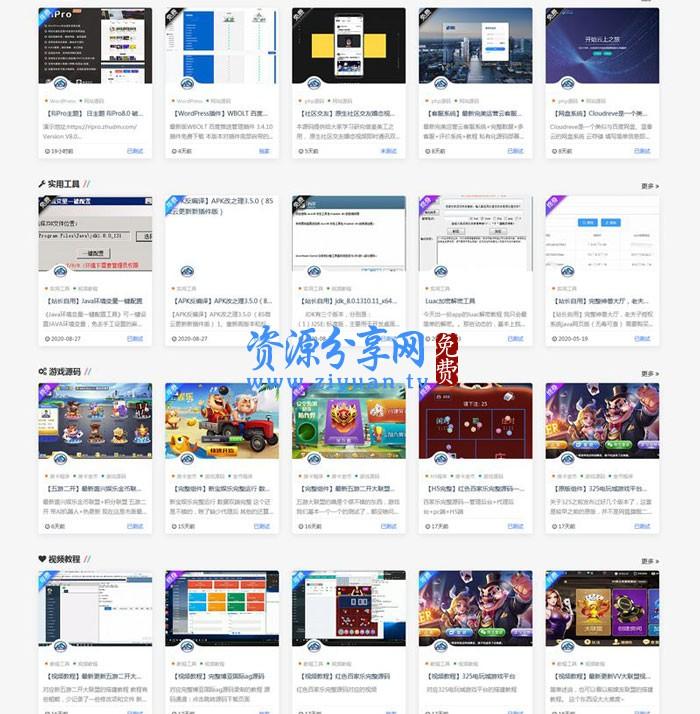 RiPro 子主题小八子主题 v8.0 版 WordPress 主题虚拟资源分享下载主题