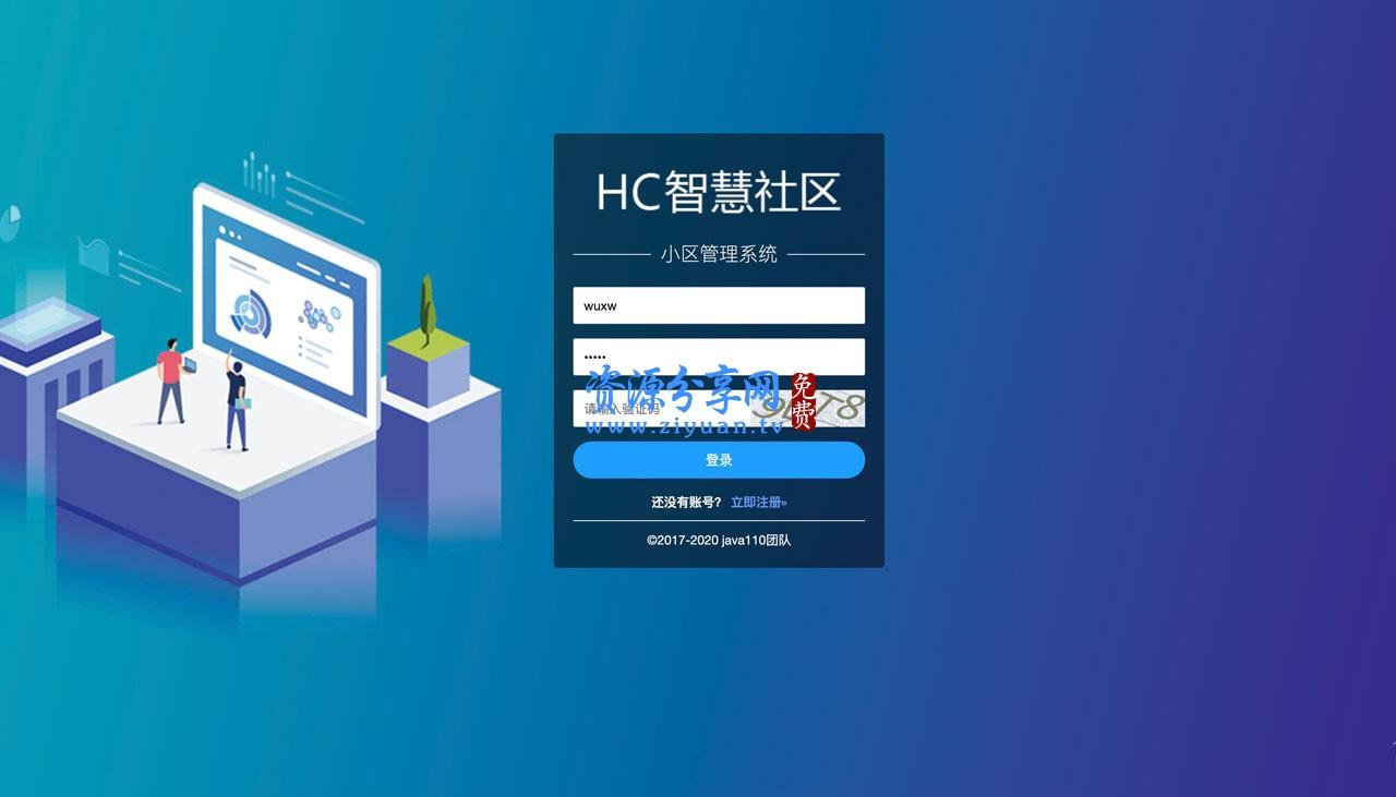 MicroCommunityWeb v0.5 HC 小区管理系统 web 端前端项目+业主管理+维修派单