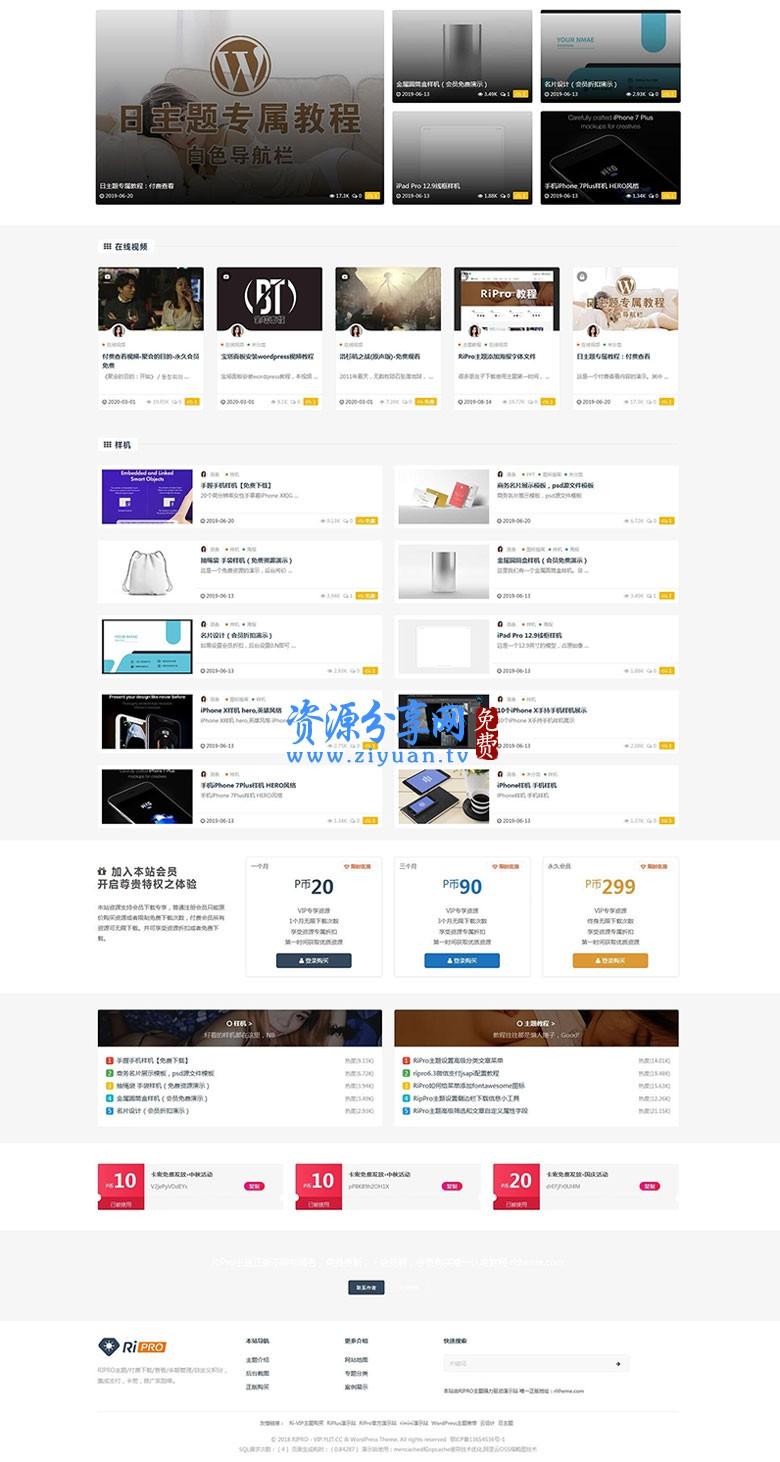 日主题 RiPro v8.1 WordPress 主题虚拟资源分享下载主题修复缓存器功能