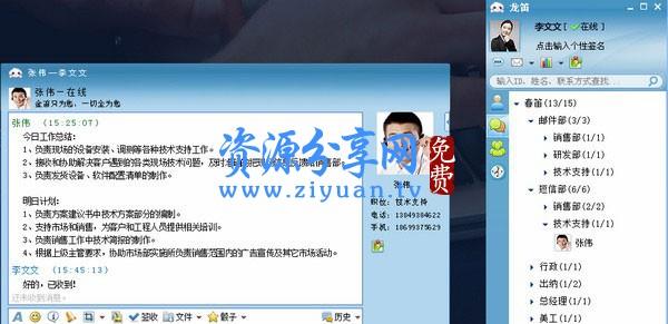 龙笛即时通讯软件 v3.0.24.00 P2P 文件传输+DES 专业加密+IM 聊天+第三方 SDK 开发包